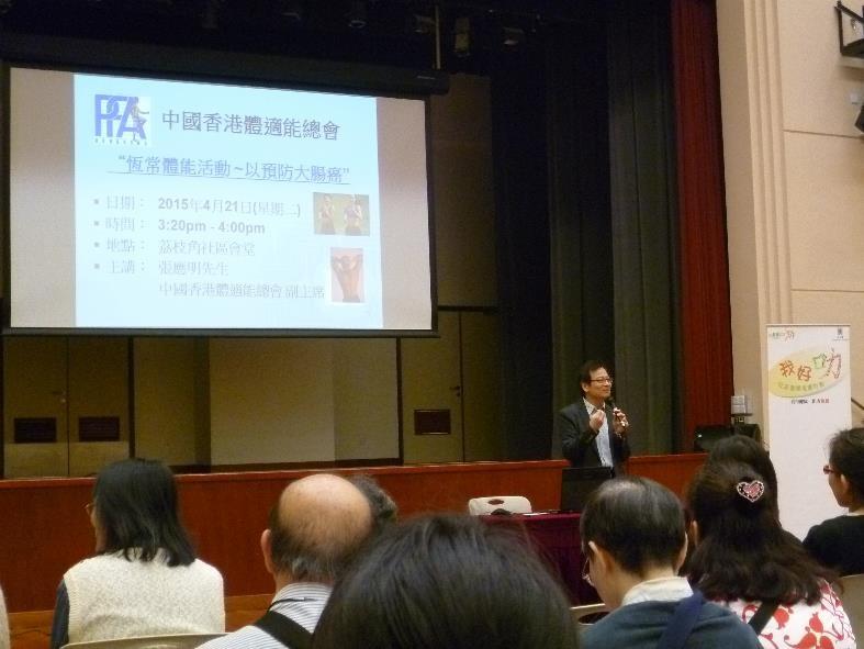 同时,亦邀请到香港体适能总会副主席张应明先生向市民讲述及教授简单图片